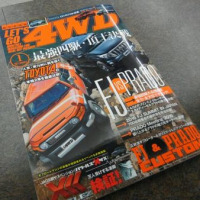 『LET'S GO 4WD 一1月号』