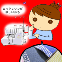 6月28日(水)超おすすめロックミシン=ベビーロック糸取物語(株)しもだミシン