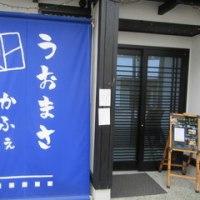 熟成鯖のしょうゆカツ丼@うおまさかふぇ(大野)