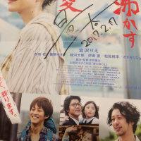 中野量太監督舞台挨拶   映画「湯を沸かすほどの熱い愛」
