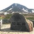 1泊2日の日本最東端旅・『世界自然遺産 知床』