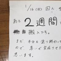 【15】おっぱい、おっぱい~170116