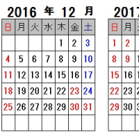 11.12. 1  月の営業日