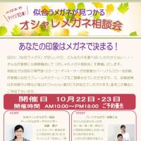 明日より10月22日・23日「 お洒落メガネ相談会 」を開催致します。