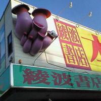 巨大ピンク★キノコ