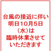 10月5日(水)は臨時休業とさせていただきます