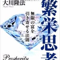 """「富が""""善""""であるための条件」大川隆法総裁"""