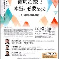 日本臨床歯周病学会に参加しました!