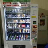 職場にファミマ自販機が設置