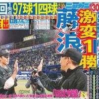 復活の藤浪(13日・横浜スタジアム)