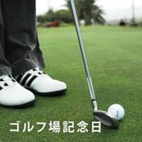 5月24日(水)、ゴルフ場記念日、伊達巻の日、曇ってるよ。(-。-)y-゜゜゜