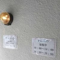 チャー亭+創作地区 @新居浜