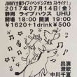 7月14日はライブハウスUHUで「シズオカ ストライク!」MOMO+JIMMY登場!