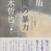 『痛みのペンリウク−囚われのアイヌ人骨』を読む