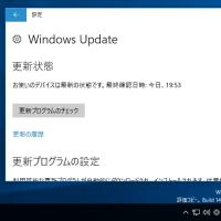 Windows10 Insider Preview 14951 まだ届きません。何かPC側に問題あるのでしょうか???