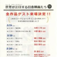 世界が注目する日本映画たち at MUSE