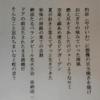 7月24日(日) 晴れ
