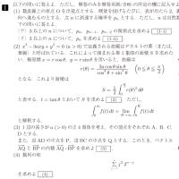 横浜市立大学・医学部・数学 1