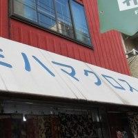 日暮里繊維問屋街にミヤンマー人の伝統衣装、ロンジーを作る生地が和柄で人気店が有るんです!