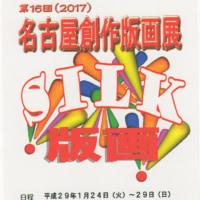 第16回名古屋創作版画展