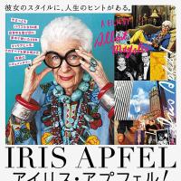 アイリス・アプフェル! 94歳のニューヨーカー 【感想】