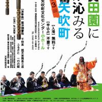 【告知】今年も8.18チャリティー雅楽演奏会@福島県矢吹町を開催します