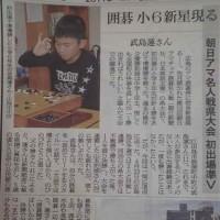 朝日新聞広島版の記事紹介