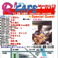 R'CAFE Monthly LIVE♪No.73🎵11月26日(土曜日)お誘い