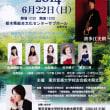 ♪東京音楽大学校友会 第4回 栃木県支部演奏会♪