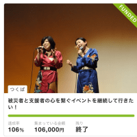 祈りと感謝のコンサート情報〜未来へ〜その14