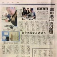 日茨城新聞も水墨画の記事