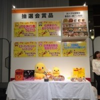 日清食品株主懇談会 大阪