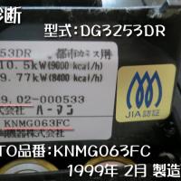 福岡 TOTOフラットコンロ・スーパーコンロ交換工事 DG3253DR・KNZ・KHZ 福岡市城南区鳥飼