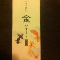 金魚カステラ1