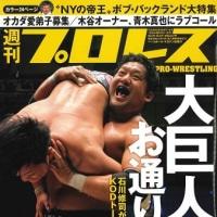 6月28日(火)のつぶやき 石川修司 トーナメント 初優勝 週刊プロレス 表紙