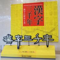 「漢字三千年」展に行ってきました