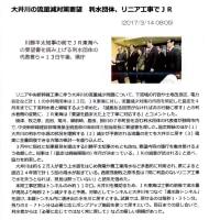 「大井川の流量減対策要望 利水団体、リニア工事でJR」 (静岡新聞SBS・web)