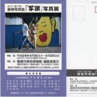 豊橋写真塾『写楽』写真展