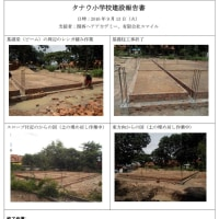 タナウ小学校建設報告 5日と13日分