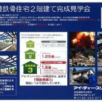 沼津市重量鉄骨2階建て完成見学会開催します!!