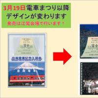 岳南電車公式「記念入場券の台紙が変わります」