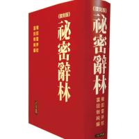 『〈復刻版〉秘密辞林』 限定部数で刊行!