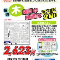 今日の東京新聞PRチラシ