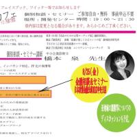 お勉強!6/23(金)