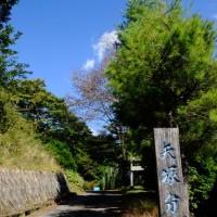 福島県 塙町 片貝小学校 矢塚分校