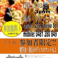 【無料・ディスカウント】5月開催イベントのご案内!!