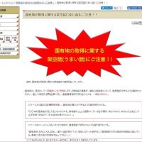国有地の取得に関する架空話(うまい話)にご注意!!/財務省のサイトより
