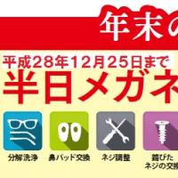 【盛岡サンサ店】ショッピングセンターサンサ10周年 大感謝祭開催!!!