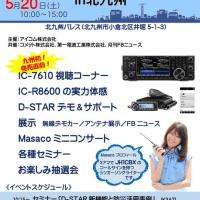 アマチュア無線フェスティバル in 北九州
