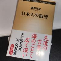 「日本人の叡智」